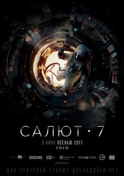 Salut7-poster