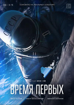 VremyaPervyh-poster