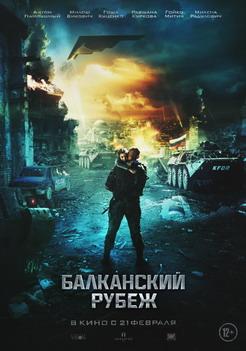 BalkanskyRubezh-poster